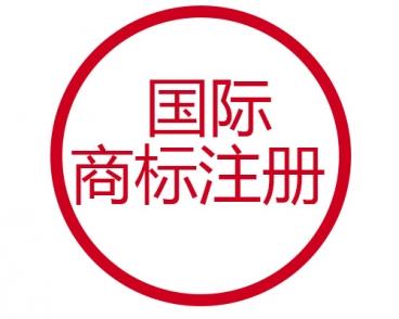 马德里国际商标注册