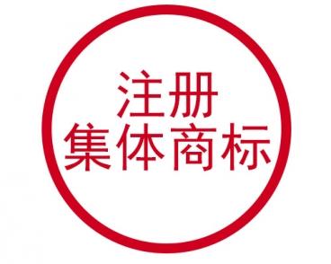注册集体商标