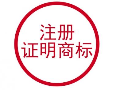 注册证明商标