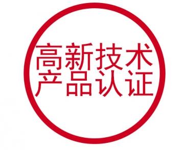 句容高新技术产品认证